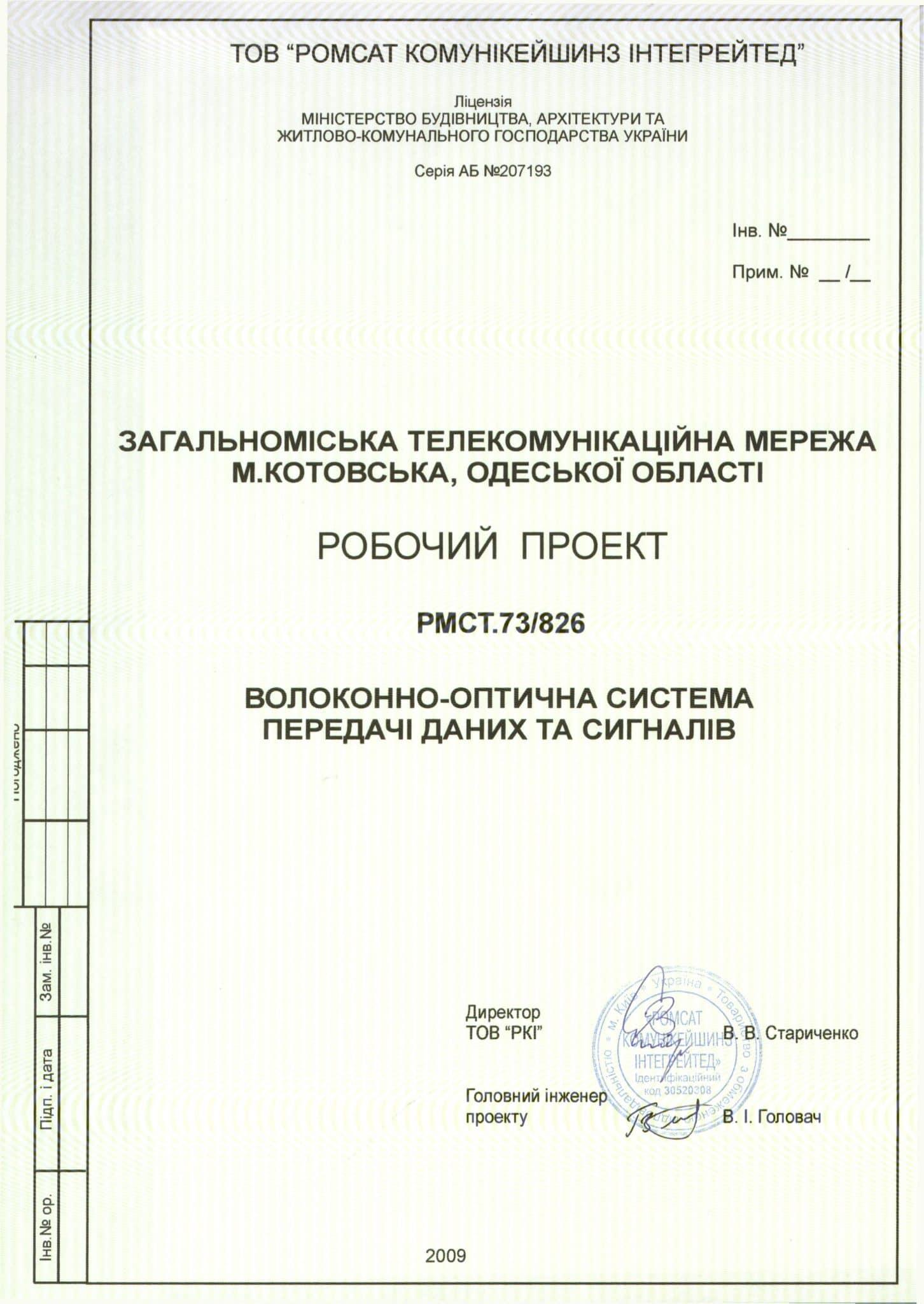 Титульный_2
